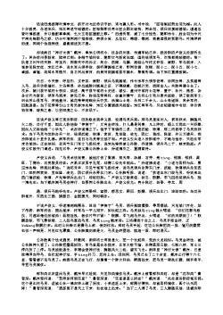 水浒传第九十九回 花和尚解脱缘缠井 混江龙水灌太原城