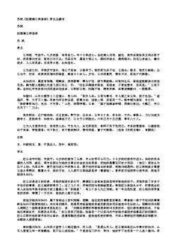 (北宋.苏轼)《赵康靖公神道碑》原文及翻译