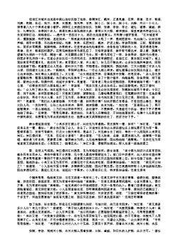 水浒传第四十回 宋江智取无为军 张顺活捉黄文炳