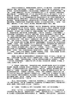 水浒传第四十五回 病关索大翠屏山 拚命三火烧祝家店