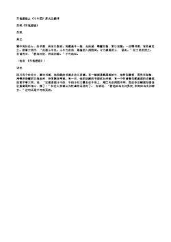 (北宋.苏轼)《斗牛图》原文及翻译