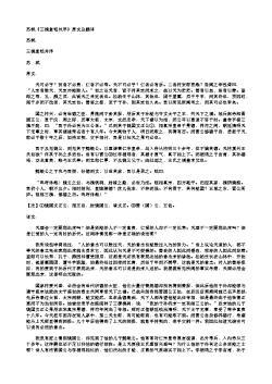 (北宋.苏轼)《三槐堂铭并序》原文及翻译