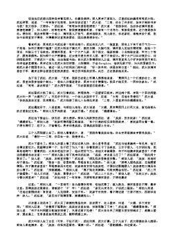 水浒传第二十三回 王婆贪贿说风情 郓哥不忿闹茶肆