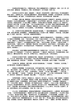 水浒传第八十四回 宋公明兵打蓟州城 卢俊义大战玉田县