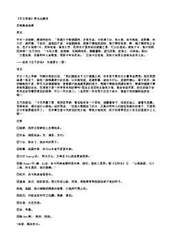 (北宋.苏轼)《齐王筑城》原文及翻译