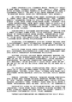 水浒传第九十一回 宋公明兵渡黄河 卢俊义赚城黑夜