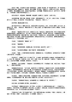 水浒传第十一回 梁山泊林冲落草 汴京城杨志卖刀