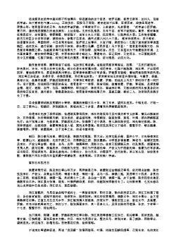 水浒传第一百零一回 谋坟地阴险产逆 蹈春阳妖艳生奸