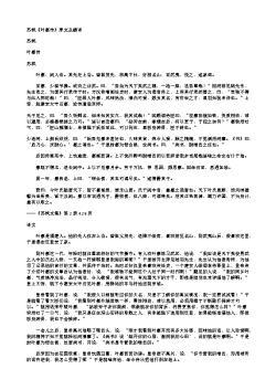 (北宋.苏轼)《叶嘉传》原文及翻译