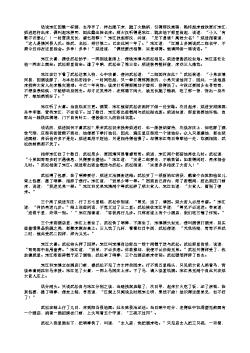 水浒传第二十二回 横海郡柴进留宾 景阳冈武松打虎