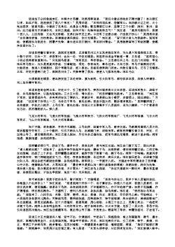 水浒传第一百一十三回 混江龙太湖小结义 宋公明苏州大会垓