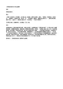 (北宋.苏轼)《苏轼徙知徐州》原文及翻译