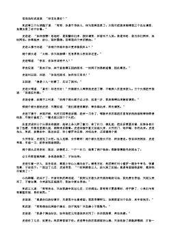 水浒传第二回 史大郎夜走华阴县 鲁提辖拳打镇关西