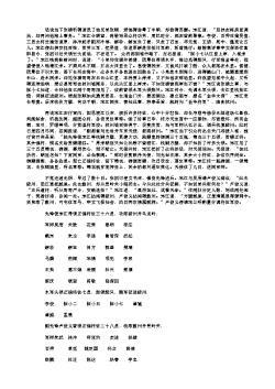 水浒传第一百一十六回 卢俊义分兵歙州道 宋公明大战乌龙岭