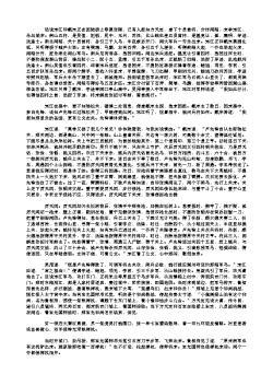 水浒传第一百一十五回 张顺魂捉方天定 宋江智取宁海军