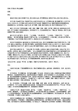 (北宋.苏轼)《子思论》原文及翻译