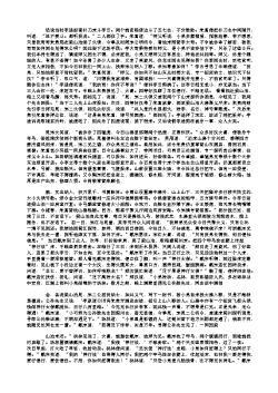 水浒传第四十三回 锦豹子小径逢戴宗 病关索长街遇石秀