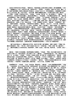 水浒传第五十二回 戴宗二取公孙胜 李逵独劈罗真人