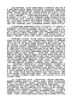 水浒传第八十五回 宋公明夜度益津关 吴学究智取文安县