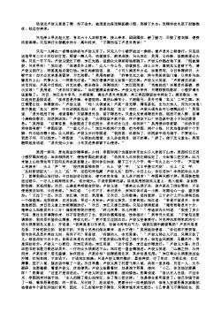 水浒传第六十一回 放冷箭燕青救主 劫法场石秀跳楼