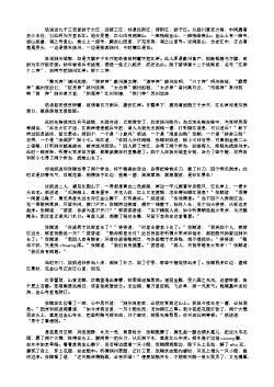 水浒传第一百一十一回 张顺夜伏金山寺 宋江智取润州城