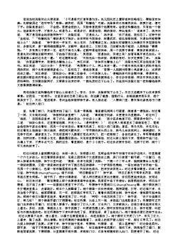 水浒传第五十五回 吴用使时迁偷甲 汤隆赚徐宁上山
