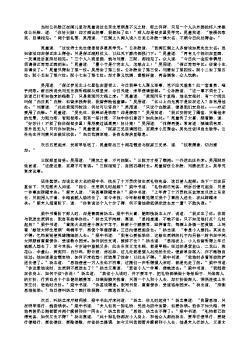 水浒传第十五回 杨志押送金银担 吴用智取生辰纲