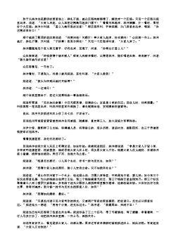 水浒传第十回 朱贵水亭施号箭 林冲雪夜上梁山