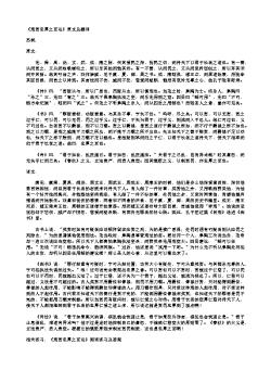 (北宋.苏轼)《刑赏忠厚之至论》原文及翻译