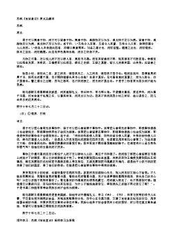 (北宋.苏轼)《宝绘堂记》原文及翻译