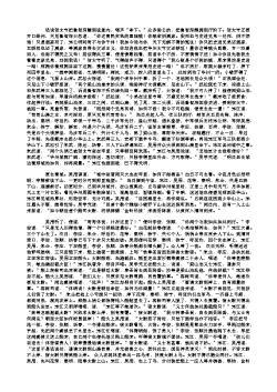 水浒传第五十八回 吴用赚金铃吊挂 宋江闹西岳华山