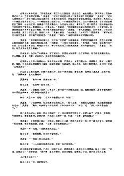 水浒传第十四回 吴学究说三阮撞筹 公孙胜应七星聚义
