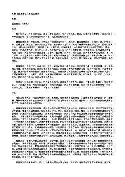 (北宋.苏轼)《诸葛亮论》原文及翻译