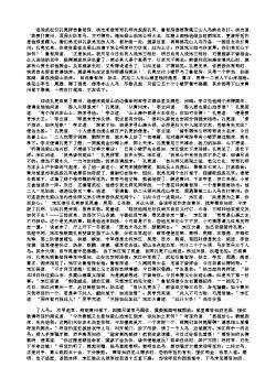 水浒传第五十七回 三山聚义打青州 众虎同心归水泊