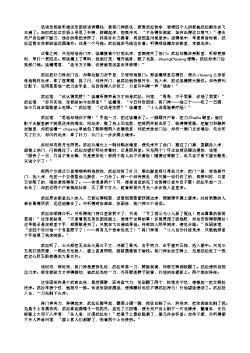 水浒传第三十回 张都监血溅鸳鸯楼 武行者夜走蜈蚣岭