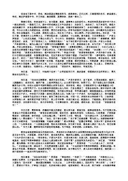 水浒传第六十六回 宋江赏步三军 关胜降水火二将