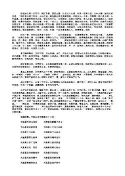 水浒传第七十回 忠义堂石碣受天文 梁山泊英雄惊恶梦