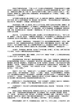 水浒传第二十七回 武松威震平安寨 施恩义夺快活林