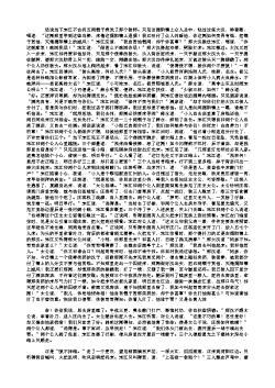 水浒传第三十六回 没遮拦追赶及时雨 船火儿夜闹浔阳江