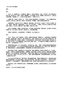 (北宋.苏轼)《方山子传》原文和翻译