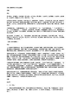 (北宋.苏轼)《喜雨亭记》原文及翻译