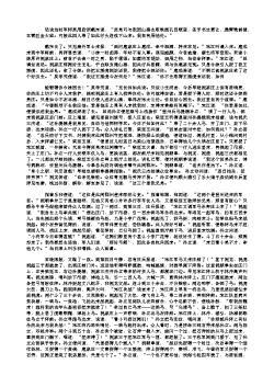 水浒传第四十九回 吴学究双掌连环计 宋公明三打祝家庄