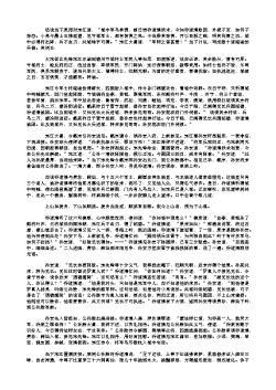水浒传第九十七回 陈观谏官升安抚 琼英处女做先锋
