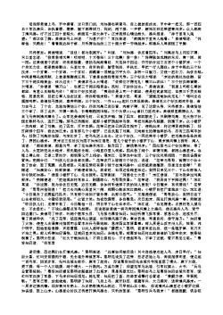 水浒传第三十三回 镇三山大闹青州道 霹雳火夜走瓦砾场