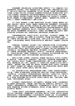水浒传第九十八回 张清缘配琼英 吴用计鸩邬梨