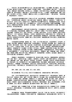水浒传第一百零五回 宋公明避暑疗军兵 乔道清回风烧贼寇