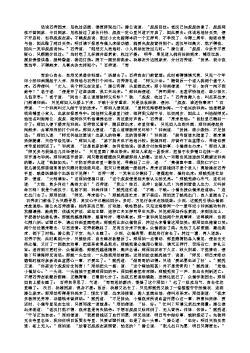 水浒传第四十四回 杨雄醉骂潘巧云 石秀智杀裴如海
