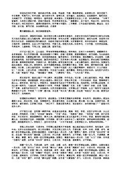 水浒传第一百零九回 王庆渡江被捉 宋江剿寇成功