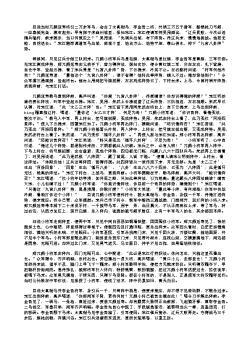 水浒传第八十七回 宋公明大战幽州 呼延灼力擒番将