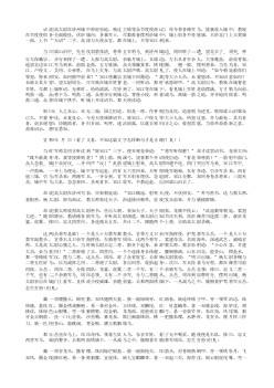 水浒传第八十回 张顺凿漏海鳅船 宋江三败高太尉